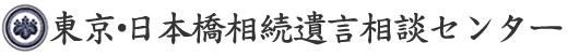東京・日本橋相続遺言相談センター